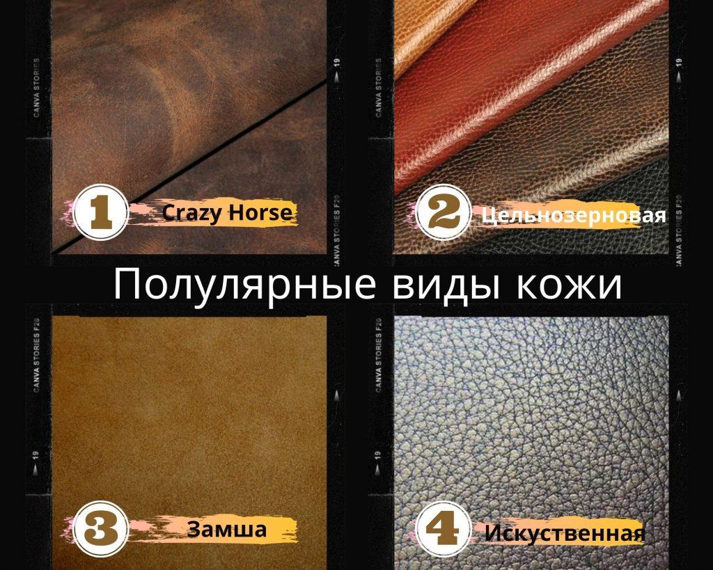Популярные виды кожи для производства сумок и кошеьлков